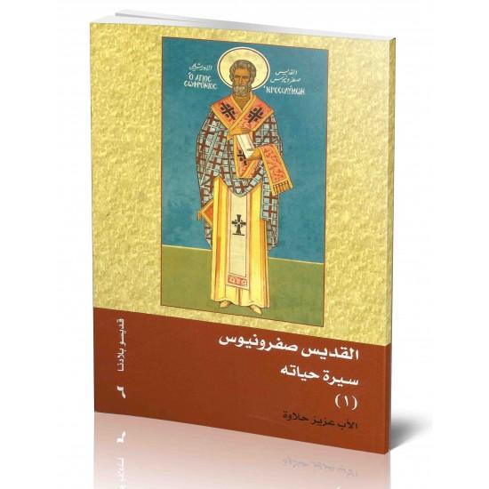 القديس صفرونيوس(1) سيرة حياتي