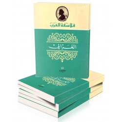 (فلاسفة العرب)الغزالي