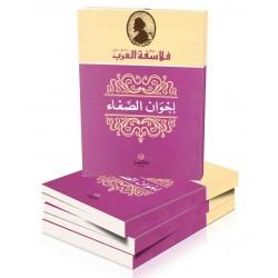 (فلاسفة العرب)إخوان الصفا
