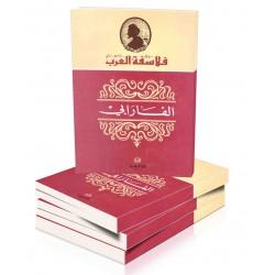 (فلاسفة العرب)الفارابي