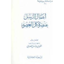 أعمال الرسل عنصرة كل العصور-دراسات بيبلية 10
