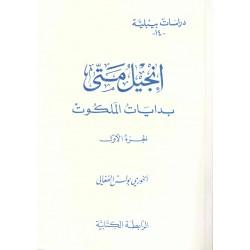 إنجيل متى -بدايات الملكوت-ج1-(دراسات بيبلية-14-)