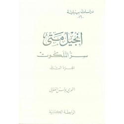 إنجيل متى -سر الملكوت-ج2-(دراسات بيبلية-16-)