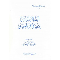 أعمال الرسل عنصرة كل العصور (دراسات بيبلية -10-)