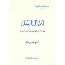 أعمال الرسل-مداخل،دراسات،تأملات،أبحاث(دراسات بيبلية-6-)