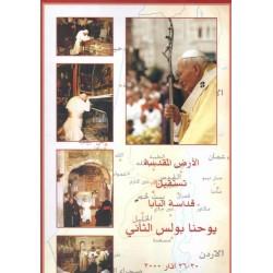 الأرض المقدسة تستقبل قداسة البابا يوحنا بولس الثاني