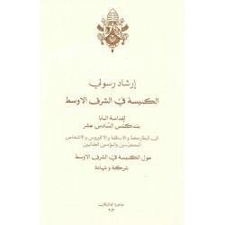 الكنيسة في الشرق الاوسط(ارشاد رسولي)