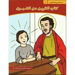 كتاب التلوين عن القديسين