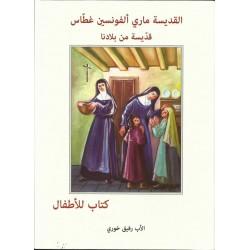 كتاب للأطفال(القديسة ماري ألفونسين غطاس)