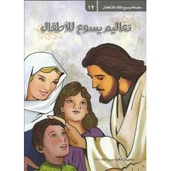 تعاليم يسوع للأطفال