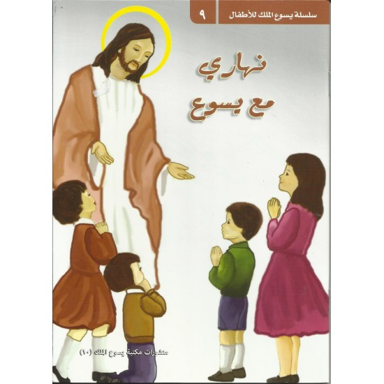 نهاري مع يسوع