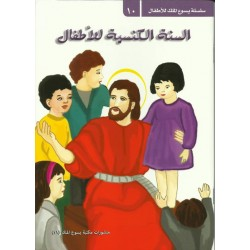 السنة الكنسية للأطفال