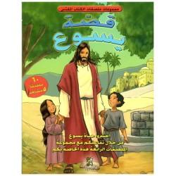 قصة يسوع (مجموعات ملصقات الكتاب المقدس)