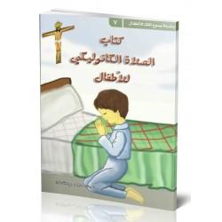 كتاب الصلوات الكاثوليكي للاطفال