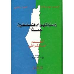 اسرائيل /فلسطين غدا