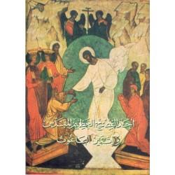 أحد الفصح العظيم المقدس وإثنين الباعوث