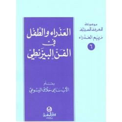 العذراء والطفل في الفن البيزنطي-موسوعة المعرفة المسيحية-مريم العذراء 6