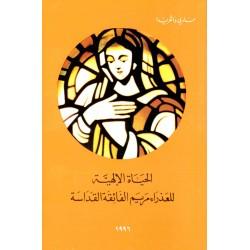 الحياة الألهية للعذراء مريم الفائقة القداسة