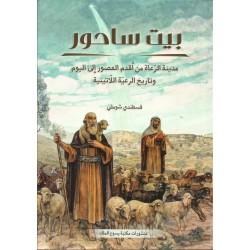 بيت ساحور مدينة الرعاة من اقدم العصور الى اليوم وتاريخ رعية اللاتينية