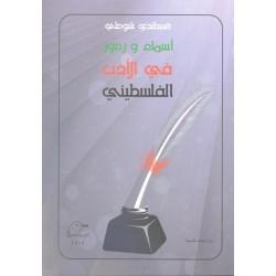 أسماء ورموز في الأدب الفلسطيني