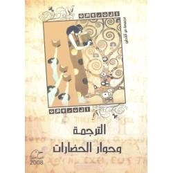 الترجمة وحوار الحضارات