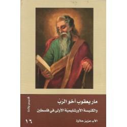 مار يعقوب أخو الرب والكنيسة الأورشليمية الأولى في فلسطين