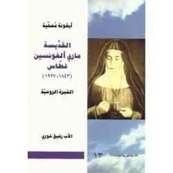 أيقونة مصلية:القديسة ماري ألفونسين غطاس-الخبرة الروحية