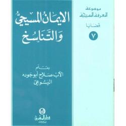 الإيمان المسيحي والتناسخ-موسوعة المعرفة المسيحية-قضايا 7