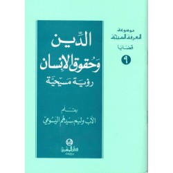 الدين وحقوق الإنسان- موسوعة المعرفة المسيحية -قضايا- 9
