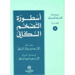 أسطورة التضخُّم السكاني-موسوعة المعرفة المسيحية -قضايا 8