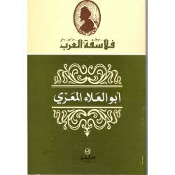 أبو العلاء المعري(فلاسفة العرب)