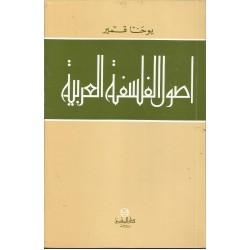 اصول الفلسفة العربية