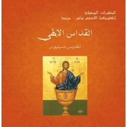 القداس الإلهي للقديس باسيليوس
