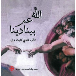 الله عم بنادينا - الأب فادي تابت