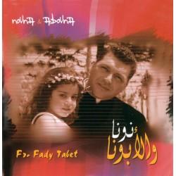 نونا والأبونا - الأب فادي تابت