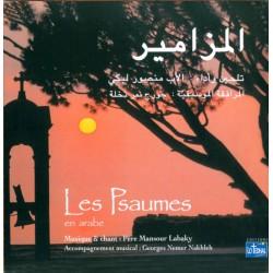 المزامير - الأب منصور لبكي (3 CD)