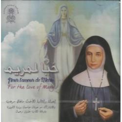 حبا لمريم