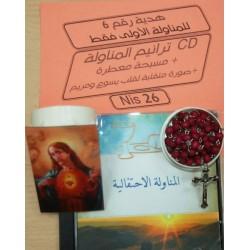 CD ترانيم المناولة + مسبحة معطرة + صورة متقلبة لقلب يسوع ومريم