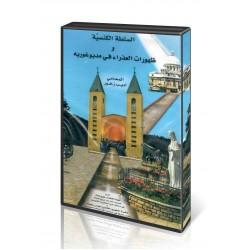السلطة الكنسية وظهورات العذراء في مديغورية (2 DVD)