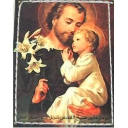 صورة صغيرة للهوية من جلد أصلي (مار يوسف مع الطفل 1)