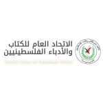 اتحاد الكتاب الفلسطينين في القدس