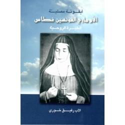 أيقونة مصلية، الأ ماري ألفونسين غطاس، الخبرة الروحية