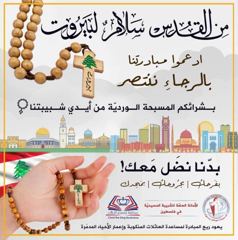 """الأمانة العامة للشبيبة المسيحية في فلسطين """"شبيبة موطن يسوع"""" تطلق مبادرة """"من """"القدس سلامٌ لبيروت"""